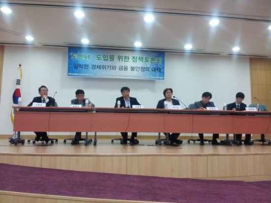 민병두의원실 토론