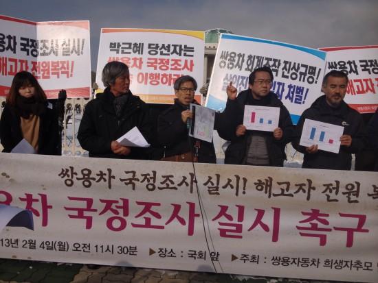 쌍용차 범대위 기자회견 모습(사진=장여진)