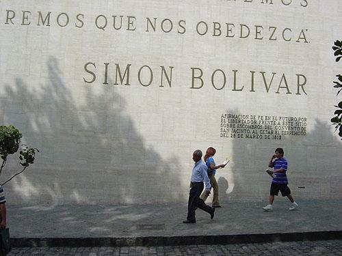 볼리바르기념관