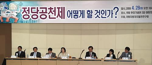 정당공천제 토론회 자료사진(사진=참여연대)