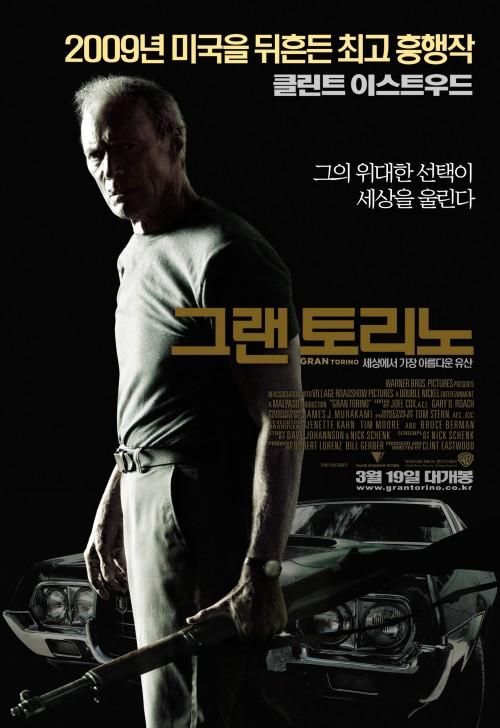 한 백인 공동체 보수주의자의 변화를 나름 멋지게(?) 보여준 영화 '그랜토리노'