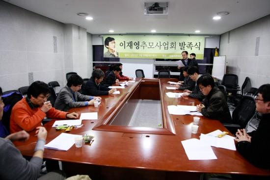 이재영 추모사업회 총회 모습(사진=진보신당 박성훈)