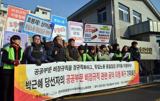 박근혜 인수위에서 공공 비정규직 대책 촉구하는 모습(민주노총 자료사진)