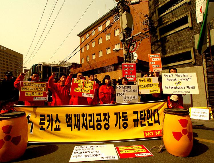 일본 로카쇼무라 핵연료 재처리시설 가동 중단 퍼포먼스(환경운동연합 자료사진)