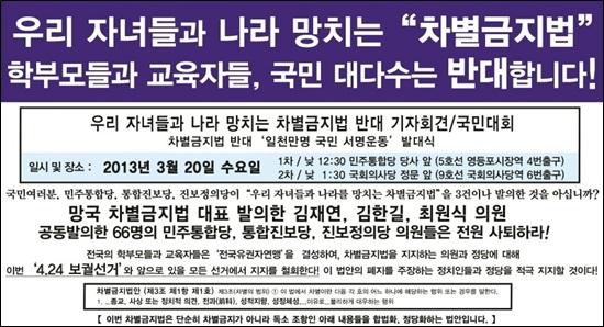 보수 기독교계가 낸 차별금지법 반대 광고 캡처
