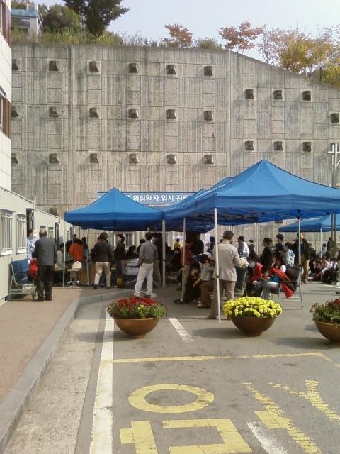 신종플루가 유행할 때 한 종합병원이 건물 밖에 설치한 임시진료소의 모습