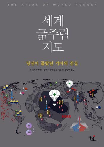 세계 굶주림 지도
