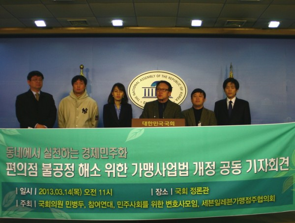 편의점 가맹사업법 개정 기자회견 모습(사진=민병두의원실)