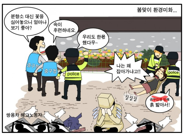 봄맞이 환경미화-01