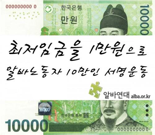 알바연대의 최저임금 캠페인(사진=알바연대)