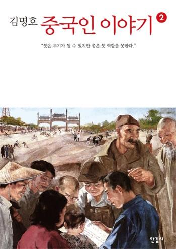 중국인이야기-2