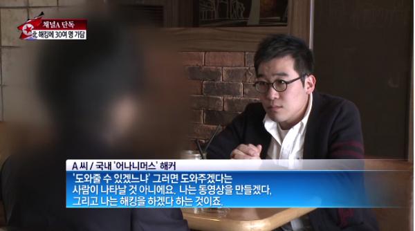 채널A의 방송 장면 캡쳐