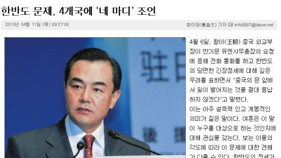 인민일보 해외판의 인터넷 화면 캡처