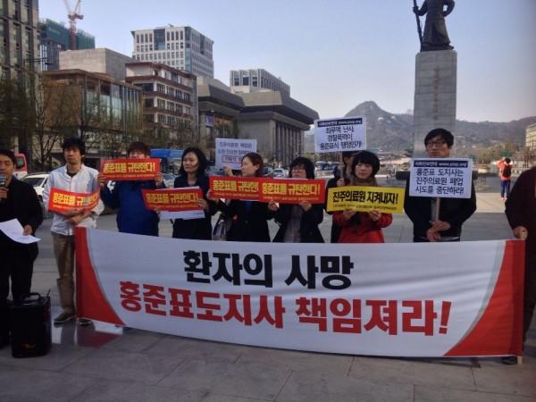 진주의료원범대위의 홍준표 규탄 기자회견(사진=장여진)