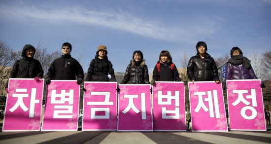 출처: 차별금지법제정연대
