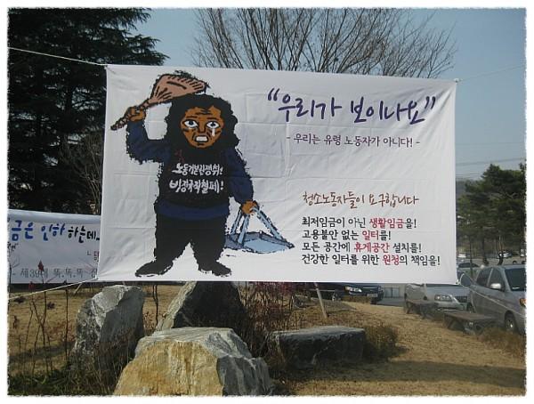 청소노동자현수막