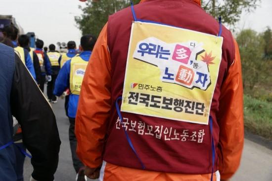 서울차별철폐대행진에 참여하고 있는 보험모집인노조 조합원(사진=사무연대노조)