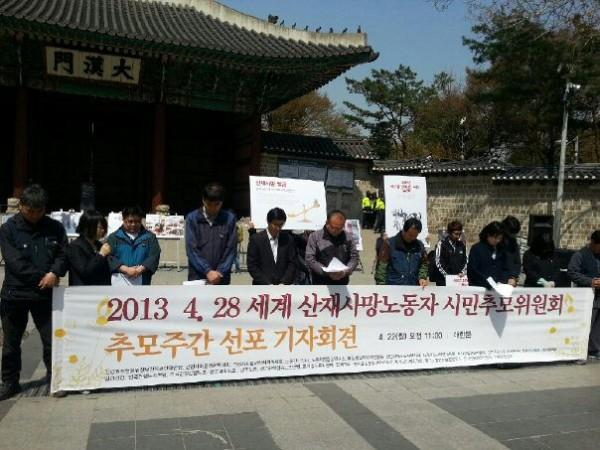 산재사망 노동자 추모주간 선포 기자회견 모습(사진=참여연대 페이스북)