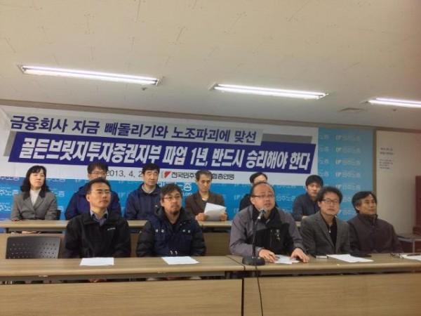 골든브릿지증권 파업 1주년 기자회견(사진=장여진)