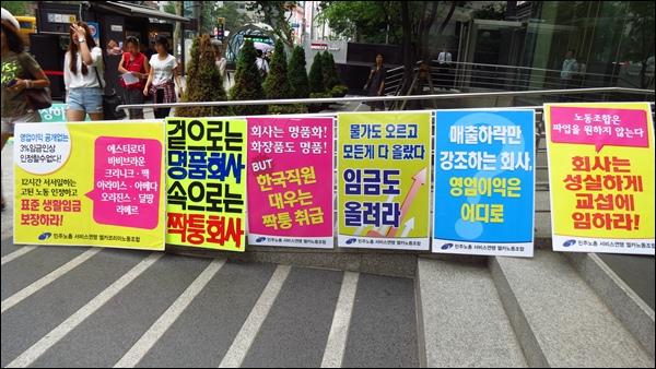 2012년 6월 엘카코리아 노조의 집회 피켓 사진(출처는 심상정의원 블로그)