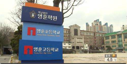 영훈학교 방송화면 캡처