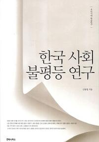 한국사회 불평등연구