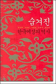 한국여성의 역사