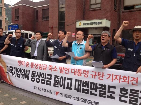 통상임금 관련 박근혜 대통령 발언 규탄 민주노총 기자회견(사진=장여진)