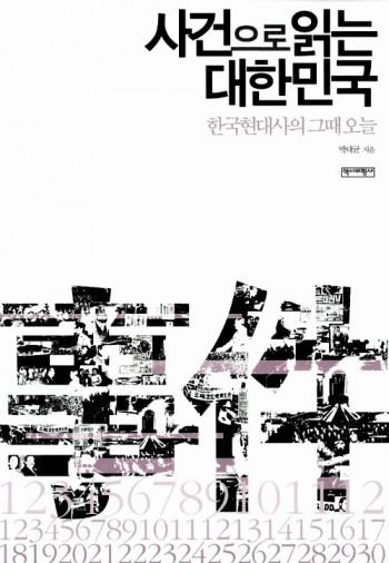 사건으로 읽는 한국 현대사