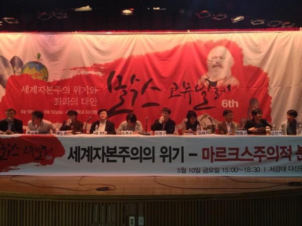 '세계자본주의의 위기' 발제자와 토론자들(사진=장여진)