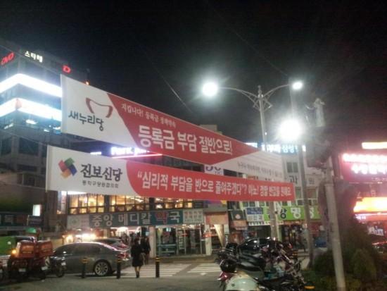 새누리-진보신당 현수막
