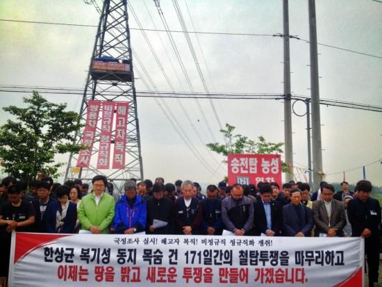 쌍용차 철탑 농성 중단 기자회견 모습(사진=칼라TV)