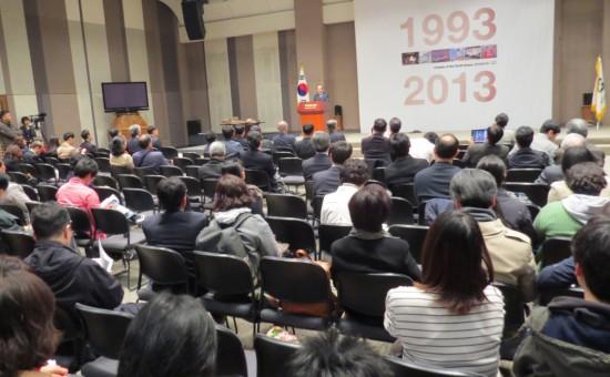 2013년 환경운동연합 20주년 기념행사(사진=환경운동연합)