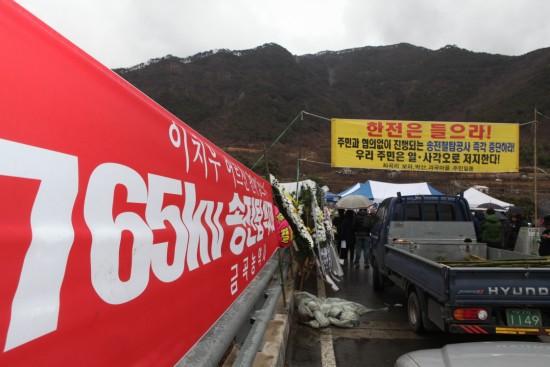 밀양 송전탑 반대 현수막과 피켓 자료사진(사진=환경보건시민센터)