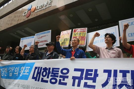 5월 14일 CJ대한통운의 횡포에 대한 규탄 기자회견  사진(사진=레프트21)