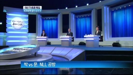 2012년 대선 TV토론 방송 캡처