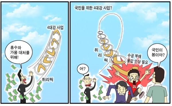 레디앙 만평-03 copy