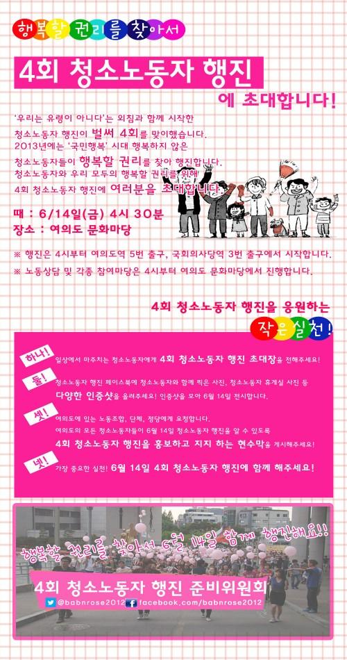 청소노동자-행진-웹자보