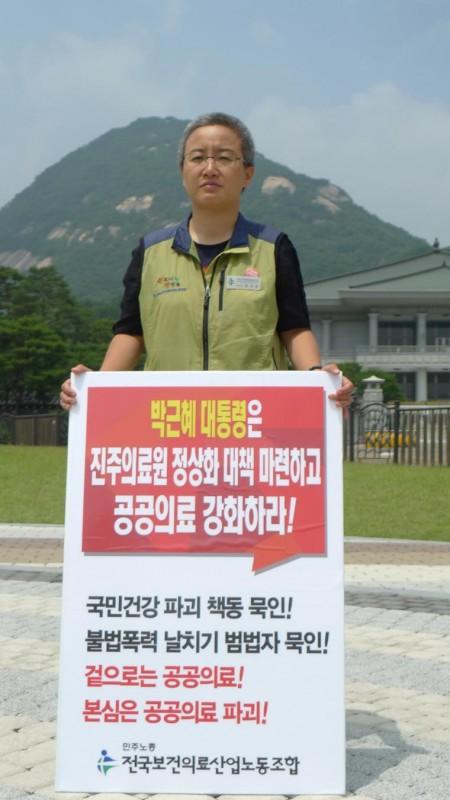 청와대 앞에서 1인 시위하는 유지현 보건의료노조위원장(사진=보건의료노조)