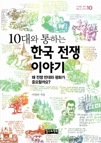 10대 한국전쟁