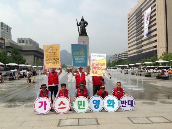 13일 서울 곳곳에서 가스민영화 반대 홍보활동을 하는 공공 노동자들(사진=공공운수노조)