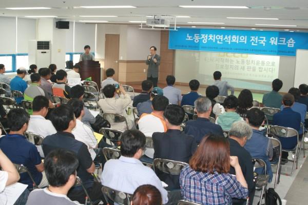 연석회의의 6일 워크숍 모습
