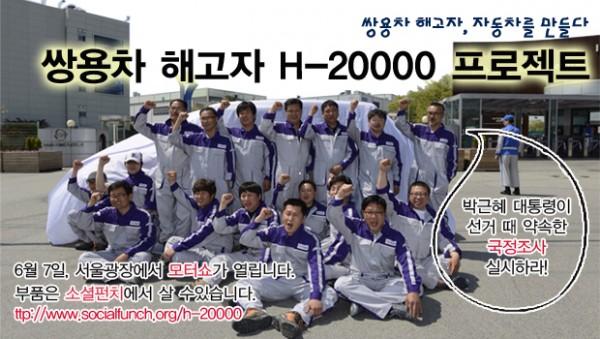 h-20000홈피용