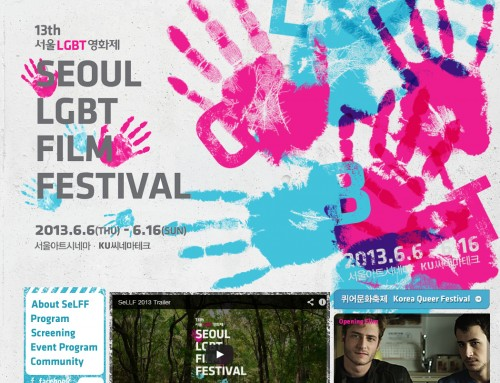 LGBT영화제 홈페이지