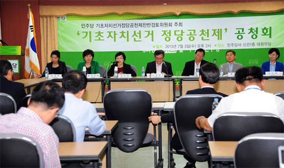 민주당 기초선거 정당공천 토론회 자료사진(사진=민주당)
