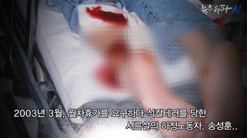10년전 송성훈 지회장의 아킬레스건 테러 모습(사진=뉴스타파)