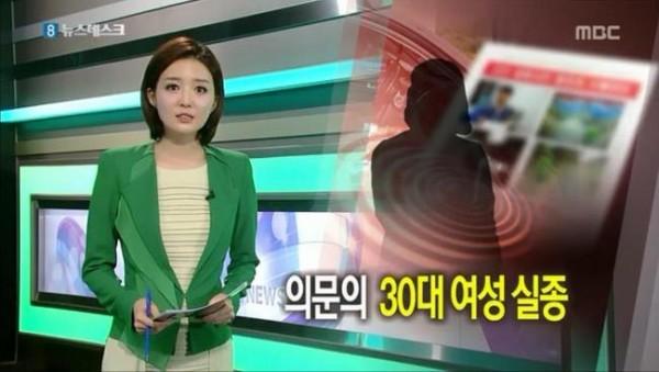 군산여성실종사건 방송 화면 캡쳐