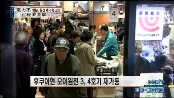 원전 재가동 관련 일본 방송 화면