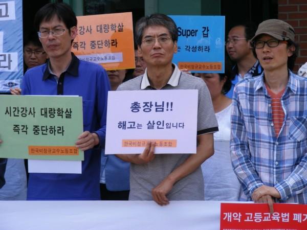 인제대 비정규교수들의 구조조정 반대 투쟁