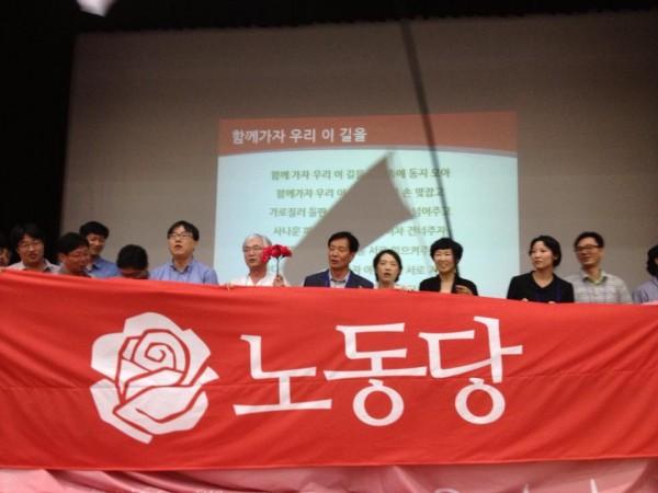 노동당 이름의 임시 현수막을 든 진보신당 지도부들(사진=장여진)